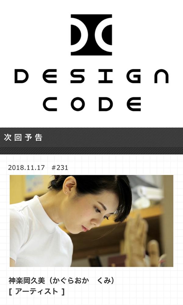 神楽岡久美  「テレビ朝日『Design code~デザイン・コード』」