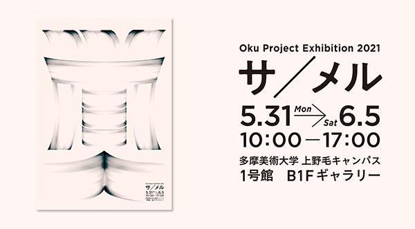 Oku Project 「サ/メル」