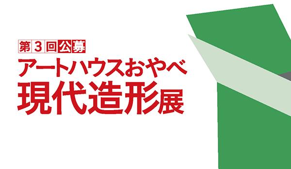 永井寿郎「第3回公募 アートハウスおやべ現代造形展」