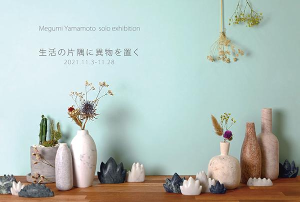 山本恵海「生活の片隅に異物を置く」