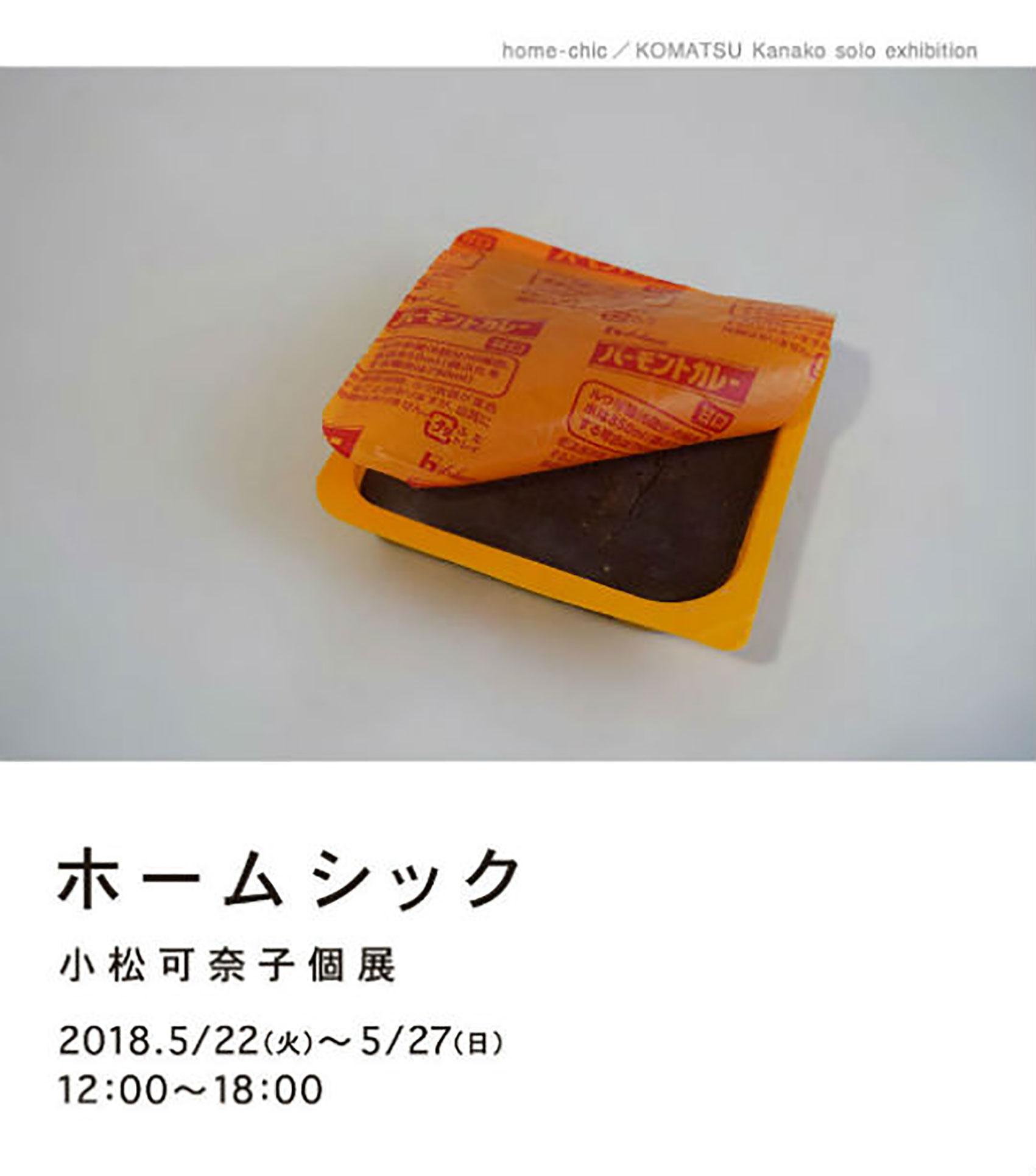 小松可奈子「ホームシック」 home-chic