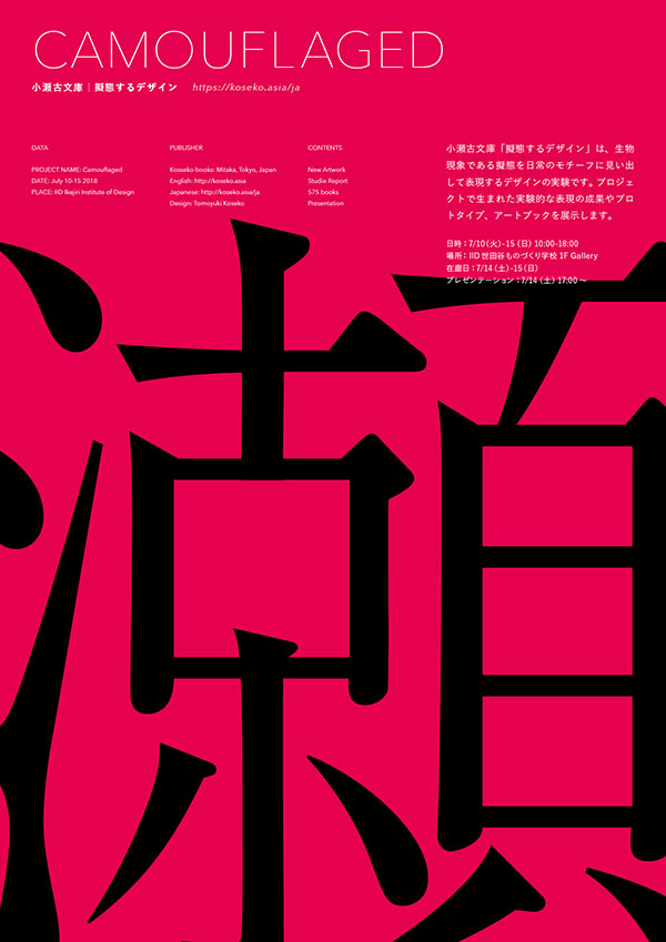 小瀬古文庫「擬態するデザイン」